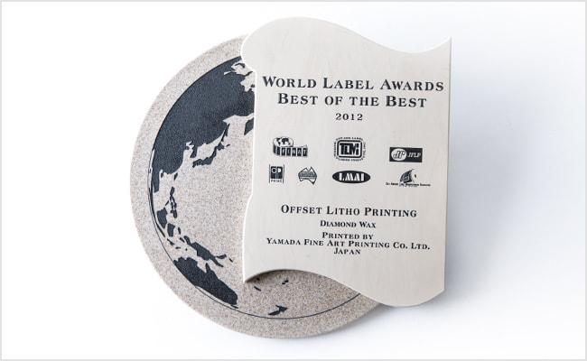2013年第24回世界ラベルコンテストのカラープロセス部門にて「Best of the Best賞」を受賞