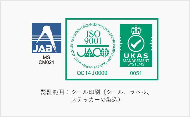品質マネジメントシステムに対する国際規格「ISO9001」を取得
