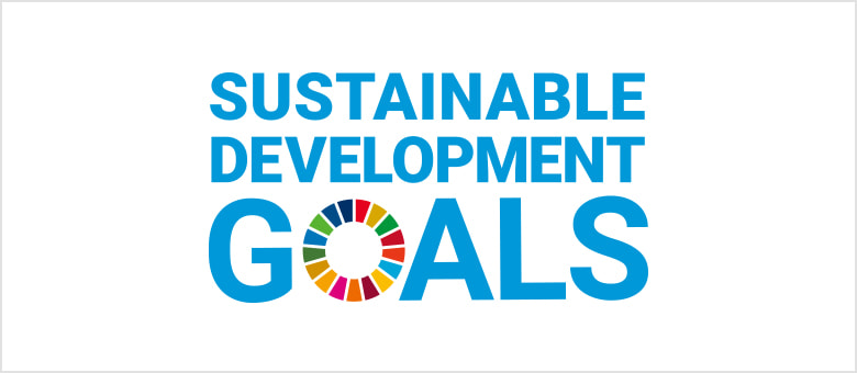 持続可能な開発目標(SDGs)に賛同