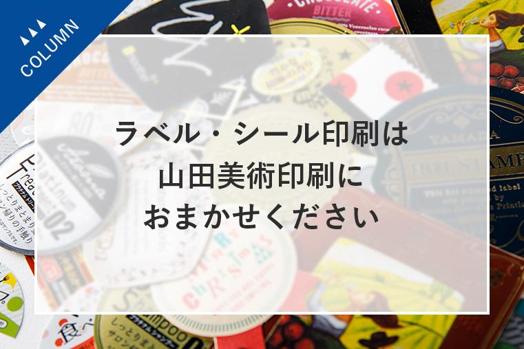 ラベル・シール印刷は山田美術印刷におまかせください