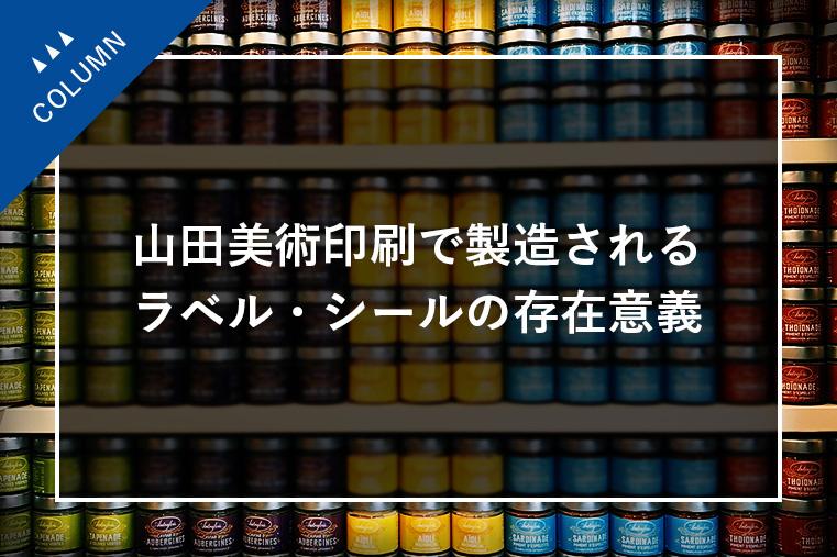 山田美術印刷で製造されるラベル・シールの存在意義