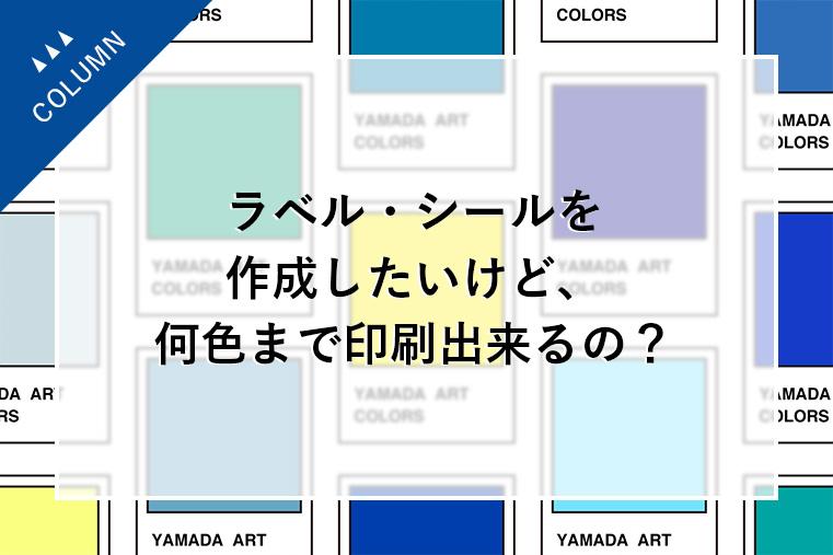 ラベル・シールを作成したいけど、何色まで印刷出来るの?