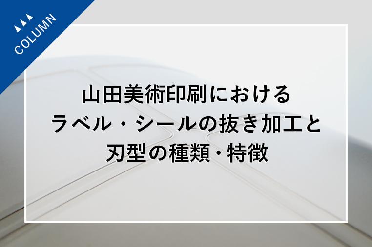 山田美術印刷におけるラベル・シールの抜き加工と刃型の種類・特徴