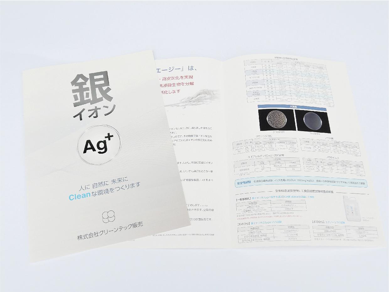 銀箔加工で高級感アップ。商品イメージに合わせたアイキャッチ効果のあるパンフレット