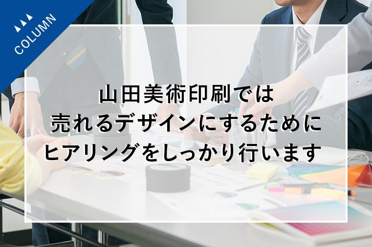 山田美術印刷では売れるデザインにするためにヒアリングをしっかり行います